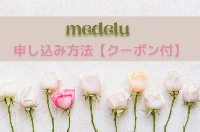 medeluの申し込み方法【クーポン付き】