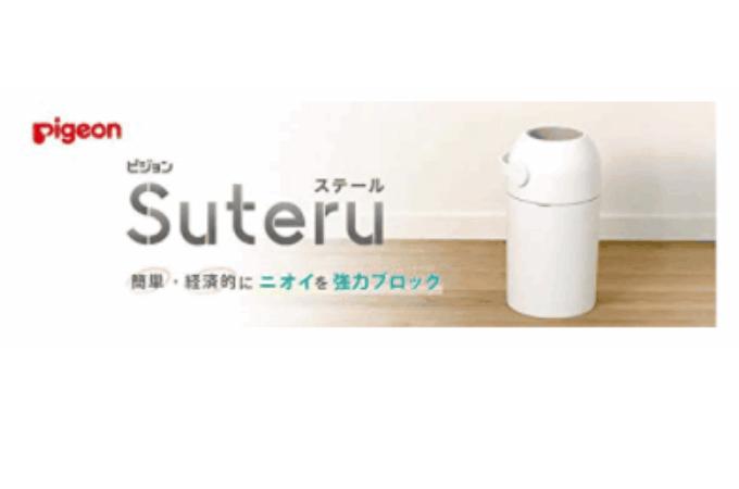 ピジョン Suteru