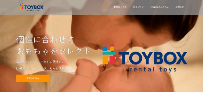TOYBOX(トイボックス)