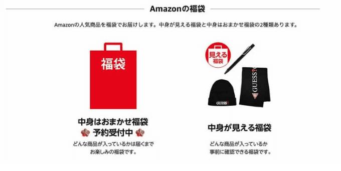 【Amazon初売りセール2021】福袋情報