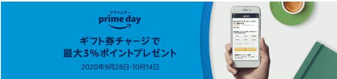プライムデーギフト券チャージで最大3%還元(9/28~10/14)