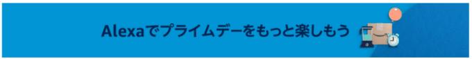 Alexaでプライム会員登録で200円分のクーポン(9/28~10/12)