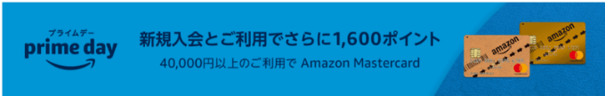 Amazon Mastercard加入で最大2.5%ポイント還元+1,600ポイント付与(9/28~10/14)