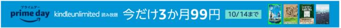 Amazon Kindle Unlimited 3ヶ月間99円キャンペーン(9/28~10/14)