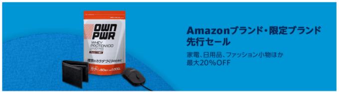 Amazonブランド20%~30%OFF(~10/14)