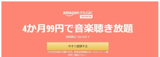 Amazon Music Unlimited 4ヶ月間間99円キャンペーン(9/28~10/14)