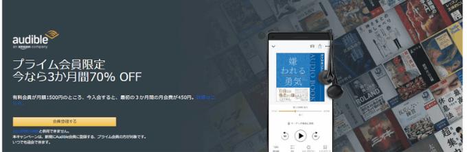 Audible3ヶ月間1500円→450円(9/28~10/14)