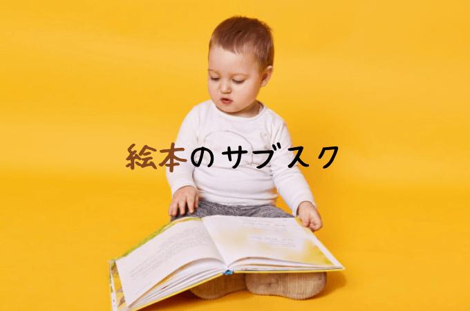 知育に役立つ「絵本」のサブスク