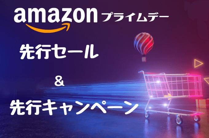 【Amazonプライムデー2020】先行セール・キャンペーンまとめ