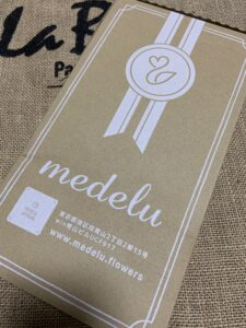 medelu:お花が届いたら