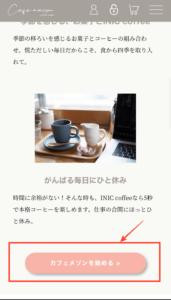 INICのカフェメゾン専用ページから「カフェメゾンを始める」をタップ