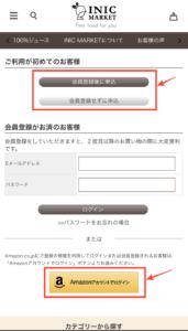 「会員登録して後に申し込み」か「Amazonアカウントからログイン」どちらかを選ぶ