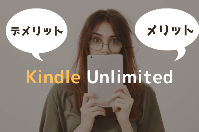 【Kindle Unlimitedとは】まとめ