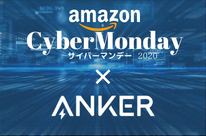 【Amazonサイバーマンデー2020】Ankerのセール・目玉商品まとめ