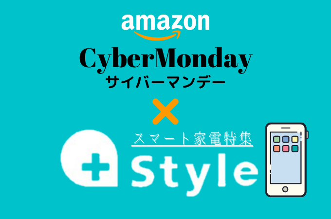 【Amazonサイバーマンデー2020スマート家電セール対象商品一覧】プラススタイルなど