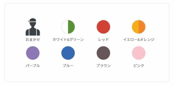 毎回8色の中から色味を選べる