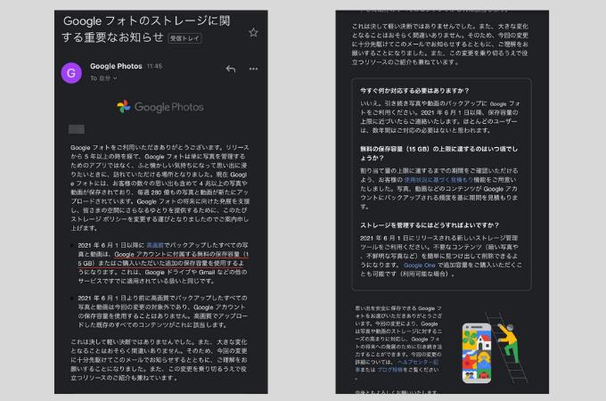 【Googleフォト無制限終了】どのサービスに乗り換えるべき?