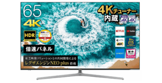 ハイセンス 65V型 ULED液晶テレビ 65U7E