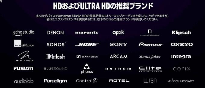 Amazon Music HD 30日間→90日間無料キャンペーン