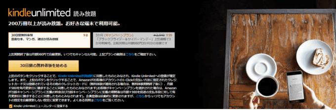 Kindle Unlimited3ヶ月合わせて99円キャンペーン(12/1まで)
