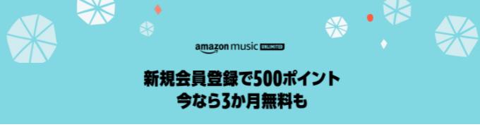 Amazon Music Unlimited個人プラン3ヶ月無料+500ポイントキャンペーン