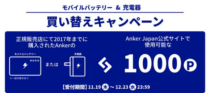 Anker 買い替えキャンペーン