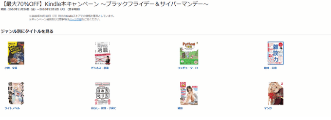 【最大70%OFF】Kindle本キャンペーン (12/1まで)