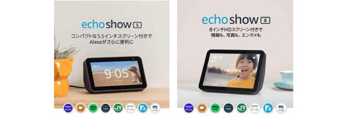 Echo Show 5&Echo Show 8