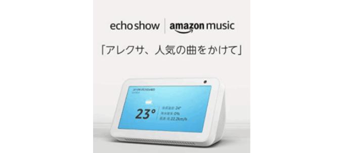 Echo Show5+Amazon Music Unlimited6ヶ月無料