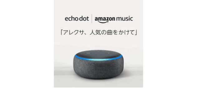 Echo Dot第3世代+Amazon Music Unlimited6ヶ月無料