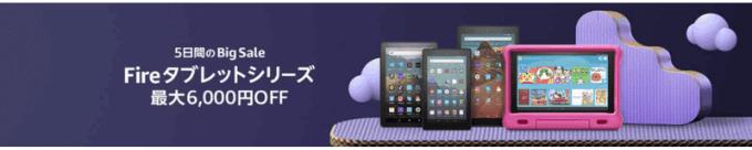 Fire HD シリーズ+Kindle Unlimited3ヶ月無料