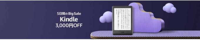 Kindleシリーズ+Kindle Unlimited3ヶ月無料