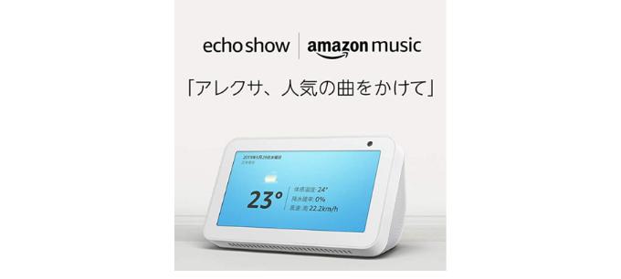 EchoShow5+Amazon Music Unlimited6か月無料
