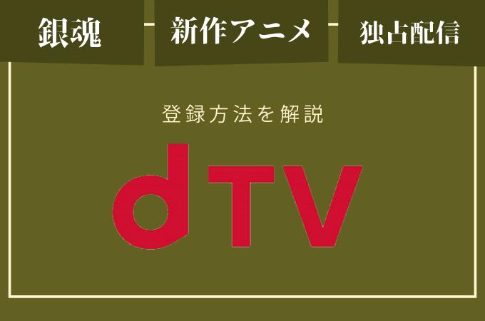 dTVの登録方法【31日間無料】