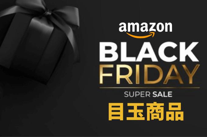 【Amazonブラックフライデー2020目玉商品一覧】何を買うべきかわかる