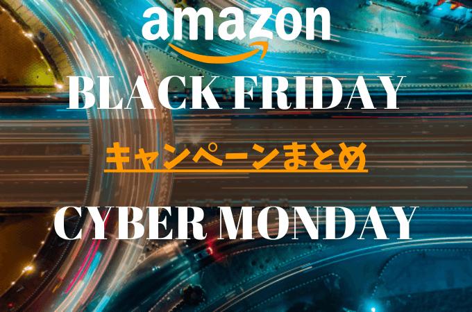 【Amazonブラックフライデー&サイバーマンデー】キャンペーンまとめ