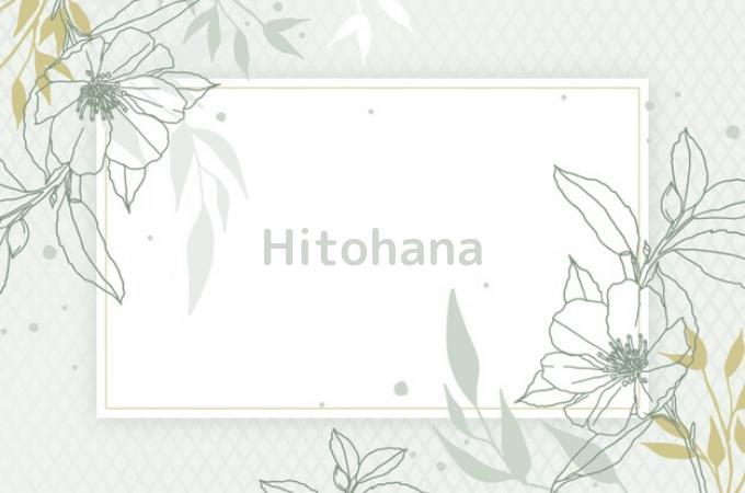 【お花のサブスクHitoHana(ひとはな)の口コミ】まとめ