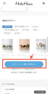 値段・頻度・お花の色を選択し、「ログインして購入手続きへ」をタップ
