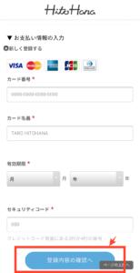 支払い方法(クレジットカード)入力し、確認画面へ