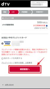 支払い方法を選択し、「確認画面」をタップ