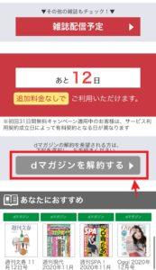 キャンペーンページ告知ページの下にある「dマガジンを解約する」をタップ