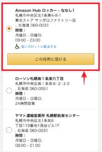 検索結果から好きな受け取りAmazon Hubを選択