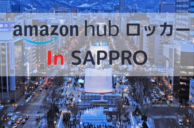 【Amazon Hubロッカーが札幌にきた】設置場所や使い方を画像付きで解説