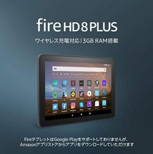 Fire HD 8 Plus タブレット スレート 32GB / 64GB