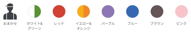 毎回7色+おまかせの中から色味を選べる
