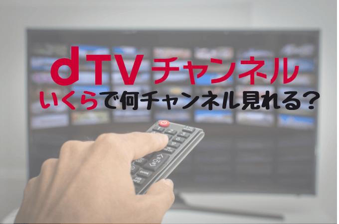 【dTVチャンネルの料金を解説】月額いくらで何番組見れるの?