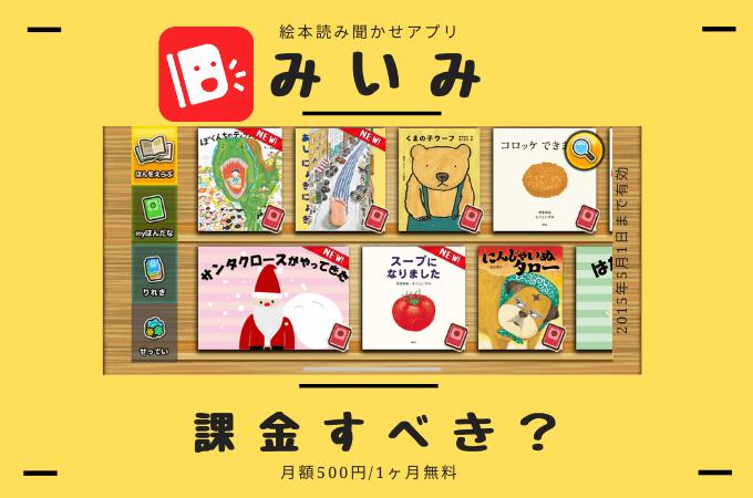 【絵本読み聞かせアプリみいみに課金すべき理由】無料で使えないの?