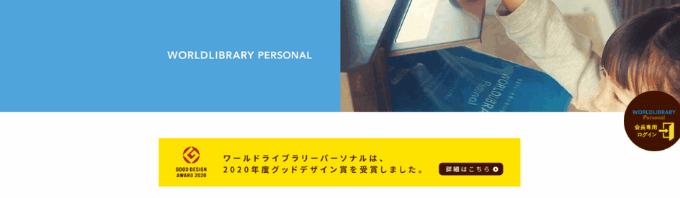 ワールドライブラリーパーソナルの登録方法