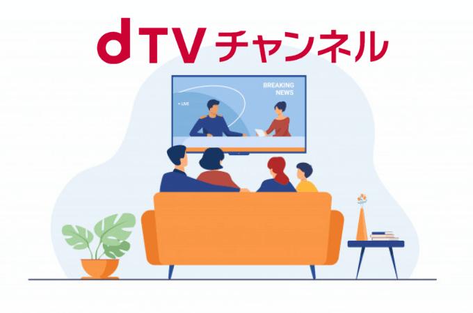 dTVチャンネルの料金を解説