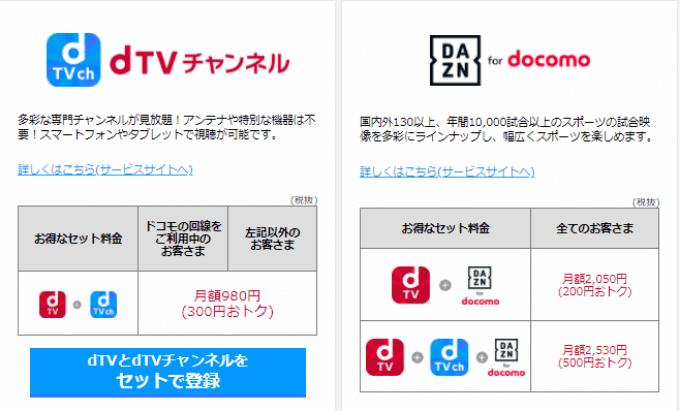 dTVチャンネル+dTVやDAZN For docomoがお得